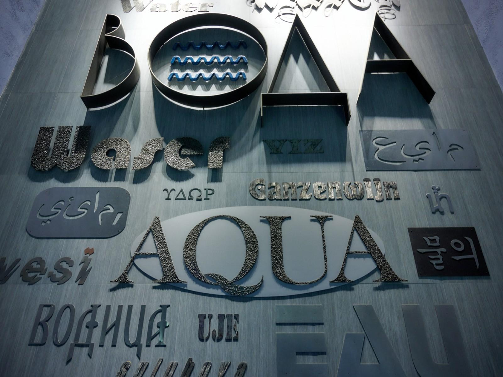 Музейный комплекс «Вселенная Воды», © Карамызов Заур